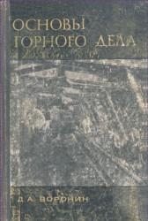 Основы горного дела Воронин Д.А.