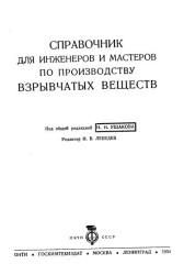 Справочник для инженеров и мастеров по производству ВВ Лебедев И.В.