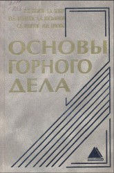 Основы горного дела. Егоров П.В., Бобер Е.А., Кузнецов Ю.Н.