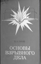 Основы взрывного дела Эпов Б. А.