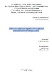 Методика разведки Туганского цирконо-ильменитового месторождения