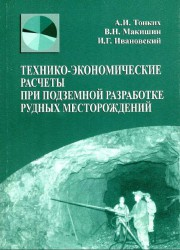 Технико — экономические расчеты при подземной разработке рудных месторождений