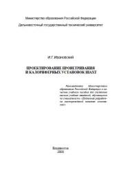 Проектирование проветривания и калориферных установок шахт Ивановский И.Г.