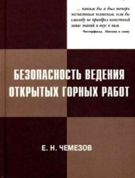 Безопасность ведения открытых горных работ Чемезов Е.Н.