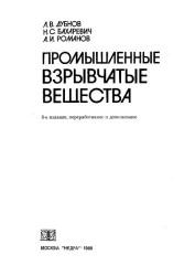 Промышленные взрывчатые вещества Дубнов Л.В.
