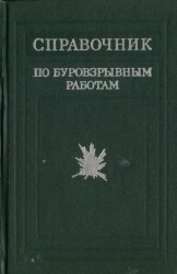 Справочник по Буровзрывным работам Друкованов М.Ф.
