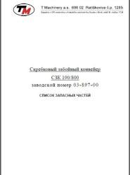 Скребковый забойный конвейер СЗК 190/800 Руководство по эксплуатации и монтажу