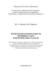 Масаев Ю.А., Першин В.В. Технология и безопасность взрывных работ в практических задачах