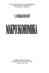 Макроэкономика Ивашковский С.Н.