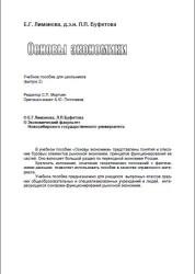 Основы экономики Лиманова Е.Г., Буфетова Л.П.