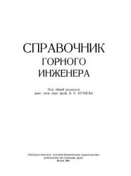 Справочник горного инженера Бучнев В.К.