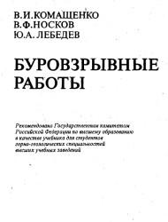 Буровзрывные работы Комащенко