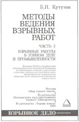Методы ведения взрывных работ Кутузов Б.Н.