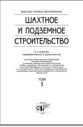 Шахтное и подземное строительство. Том I.