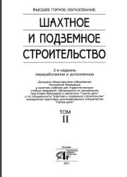 Шахтное и подземное строительство. Том II.