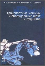Транспортные машины и оборудование шахт и рудников