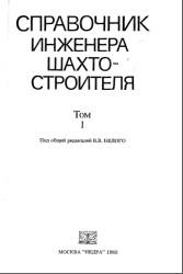 Справочник инженера-шахтостроителя