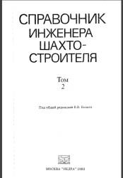 Справочник инженера-шахтостроителя. Том II.