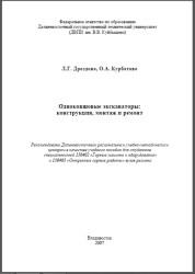Одноковшовые экскаваторы: конструкция, монтаж и ремонт