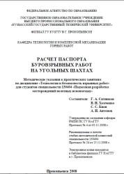 Расчет паспорта буровзрывных работ на угольных шахтах