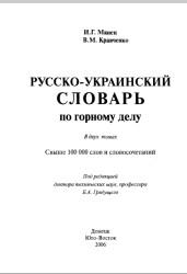 Русско-украинский словарь по горному делу