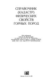 Справочник (кадастр) физических свойств горных пород