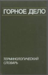 Горное дело. Терминологический словарь.