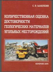 Количественная оценка достоверности геологических материалов угольных месторождений