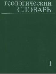 Геологический словарь