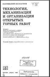 Технология, механизация и организация открытых горных работ