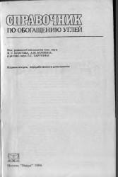 Справочник по обогащению углей