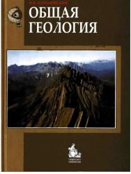 Общая геология