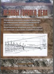 Основы горного дела Ремезов