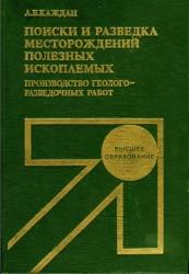 Поиск и разведка месторождений полезных ископаемых. Производство геологоразведочных работ