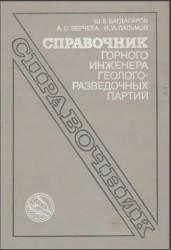 Справочник горного инженера геологоразведочных партий