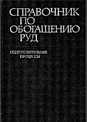 Справочник по обогащению руд (в 4-х томах)