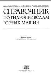 Справочник по гидроприводам горных машин