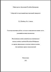 Геологоразведочные работы и геолого-экономическая оценка месторождений полезных ископаемых