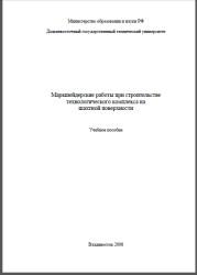 Маркшейдерские работы при строительстве технологического комплекса на шахтной поверхности