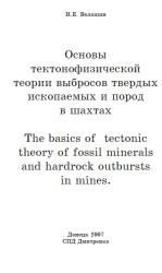 Основы тектонофизической теории выбросов твердых ископаемых и пород в  шахтах