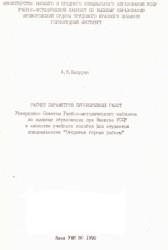 Расчет параметров буровзрывных работ