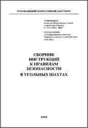 Сборник инструкций к правилам безопасности в угольных шахтах