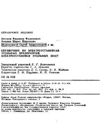 Справочник по электроустановкам угольных предприятий