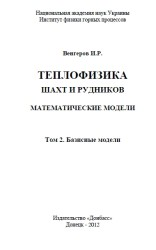Теплофизика шахт и рудников. Математические модели. Том 1-2.