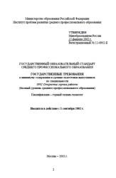 Квалификация: Горный техник-технолог. Образовательный Стандарт Российской Федерации