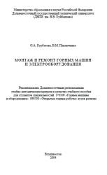 Монтаж и ремонт горных машин и электрооборудования