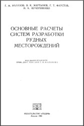 Основные расчеты систем разработки рудных месторождений