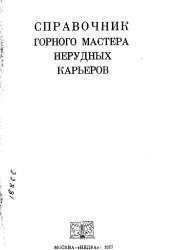 Справочник горного мастера нерудных карьеров