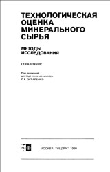 Технологическая оценка минерального сырья. Методы исследования