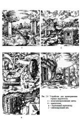 История горной техники